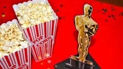Διοργανώστε το δικό σας Oscar πάρτι τη μεγάλη βραδιά της απονομής