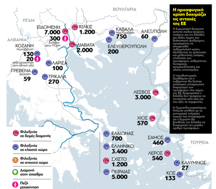 Ο χάρτης με τους χιλιάδες εγκλωβισμένους πρόσφυγες