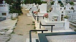 Απίστευτο: Εθαψαν νεκρό σε λάθος τάφο στην Κομοτηνή