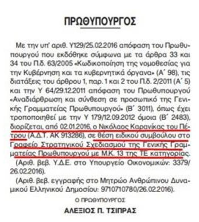 Διορίστηκε άλλος ένας «κολλητός» του Τσίπρα