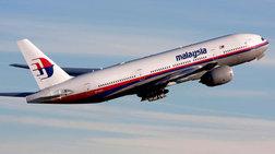 Ανακάλυψαν κομμάτι του μοιραίου Boeing της Μalaysia Airlines;