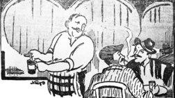 Τσικνοπέμπτη:  Μια ματιά στην ιστορία της