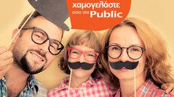 Νέα επικοινωνιακή πλατφόρμα για τα καταστήματα Public