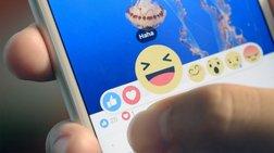 Έρχονται στο Facebook τα emoji Ντόναλντ Τραμπ