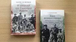 Η πιο συναρπαστική πράξη του Β΄παγκοσμίου Πολέμου έγινε στην Κρήτη
