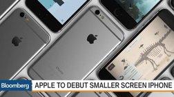 erxetai-neo-mikrotero-iphone-kai-kainourgio-ipad-apo-tin-apple