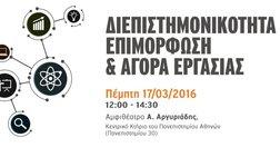 Το E-Learning του ΕΚΠΑ: «Διεπιστημονικότητα, Επιμόρφωση & Αγορά Εργασίας»