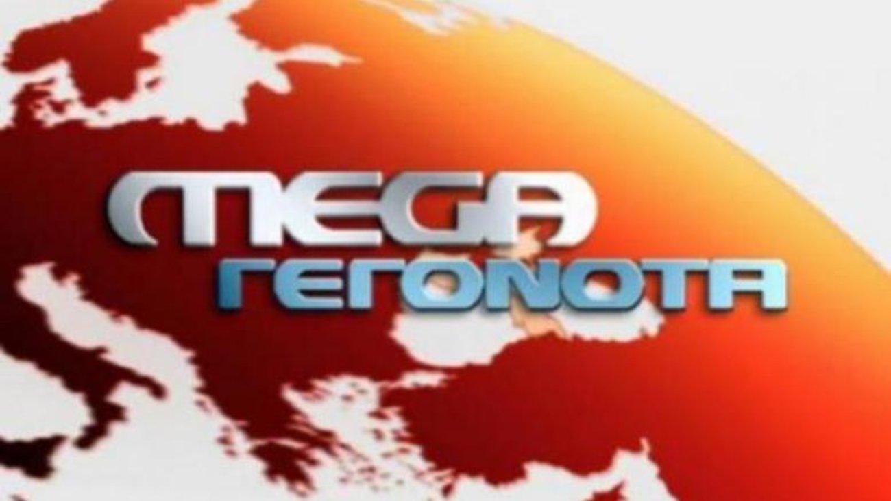 Αποτέλεσμα εικόνας για mega channel