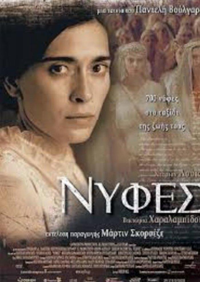 Με τις «Νύφες» του Βούλγαρη ανοίγει το 4ο Κινηματογραφικό Φεστιβάλ Χανίων