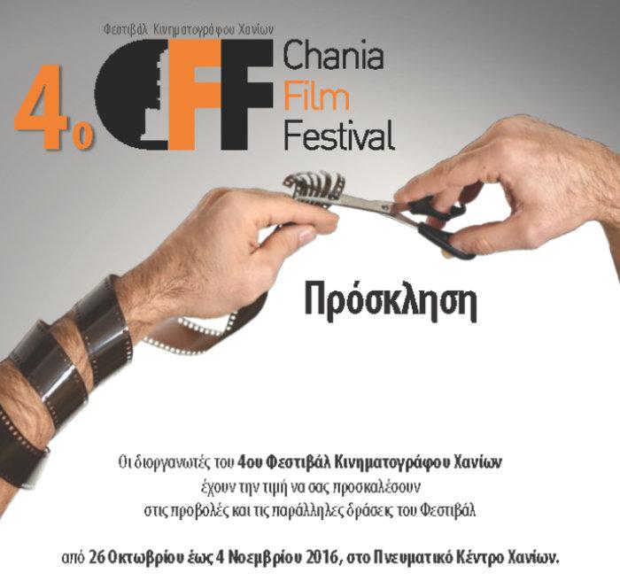 Με τις «Νύφες» του Βούλγαρη ανοίγει το 4ο Κινηματογραφικό Φεστιβάλ Χανίων - εικόνα 3