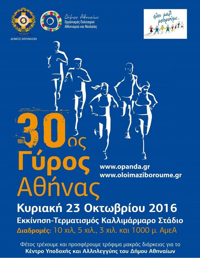 Εκκίνηση στον 30ο γύρο της Αθήνας - Ποιοι δρόμοι έκλεισαν