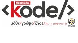 Μάθε, Γράψε, Ζήσε! Το BCA College υλοποίησε το Kode Project της Κωτσόβολος