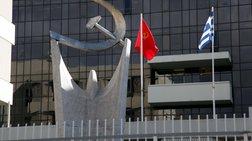 """ΚΚΕ: Στάχτη στα μάτια ο """"πόλεμος"""" Τσίπρα κατά διαπλοκής"""