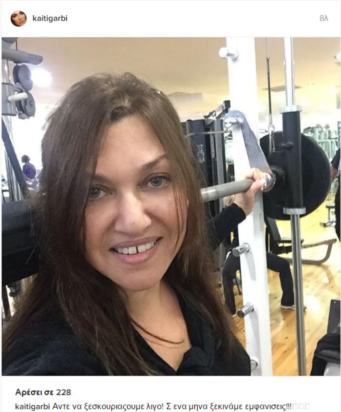 Τι κάνει Κυριακάτικα η Καίτη Γαρμπή στο γυμναστήριο;