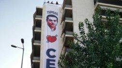 H Greenpeace κρέμασε πανό για τον Τσίπρα στα γραφεία του ΣΥΡΙΖΑ