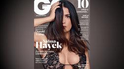 Εκρηκτική στα 50 της η Σάλμα Χάγιεκ: Ποζάρει στο εξώφυλλο του GQ