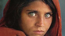 Αποφυλακίζεται η «μικρή Αφγανή» του National Geographic