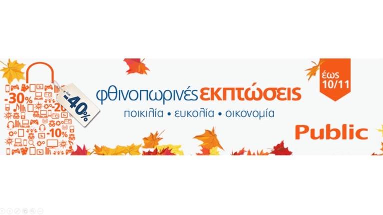 trexoume-oi-fthinopwrines-ekptwseis-ksekinisan-sta-public