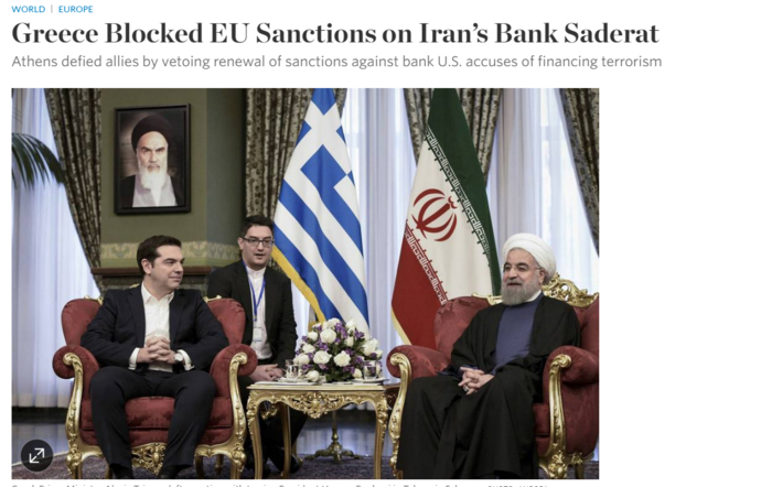Περίεργο δημοσίευμα της WSJ για τον ΣΥΡΙΖΑ και το Ιράν