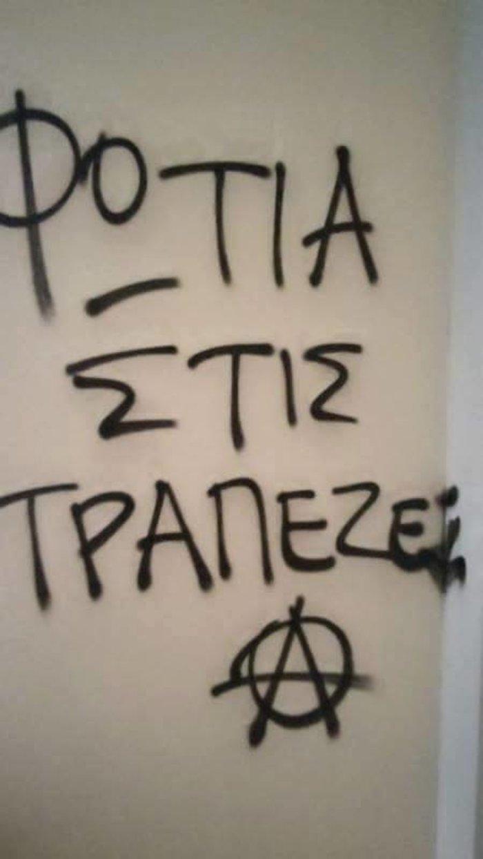 Συνθήματα έξω από το γραφείο της προέδρου συμβολαιογράφων στη Θεσσαλονίκη - εικόνα 2