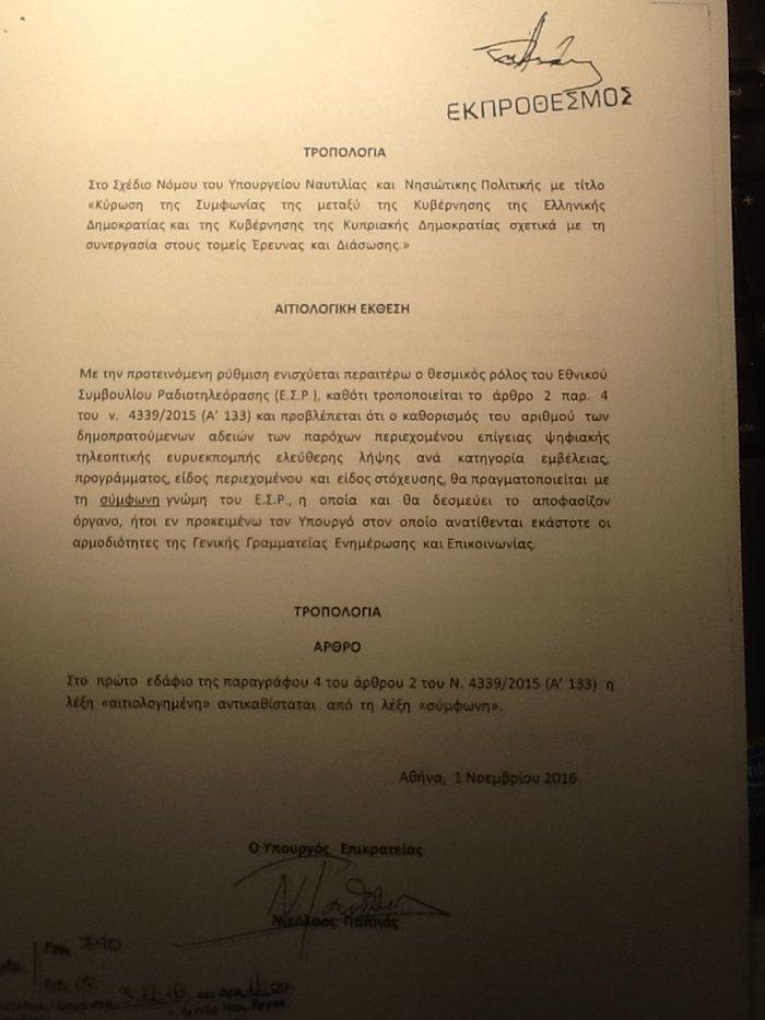 Kατατέθηκε η νέα τροπολογία του Νίκου Παππά για τις τηλεοπτικές άδειες - εικόνα 2
