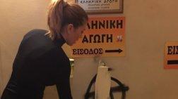 Η Μανωλίδου σβήνει αναρχικά σύμβολα για χάρη του Άδωνι-Δείτε φωτο