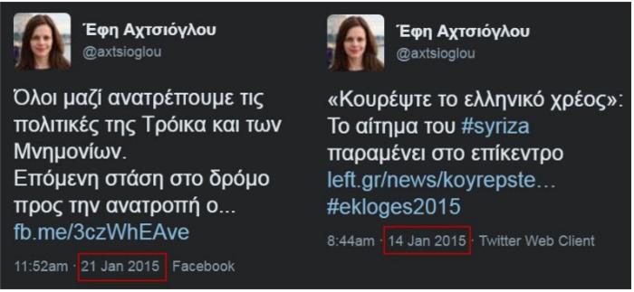 H νέα υπουργός Εργασίας Έφη Αχτσιόγλου έκλεισε το Twitter της