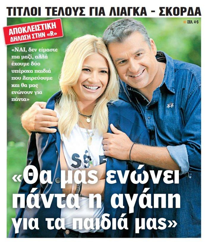 Διαζύγιο Λιάγκα - Σκορδά: Τίτλοι τέλους με κοινή δήλωση