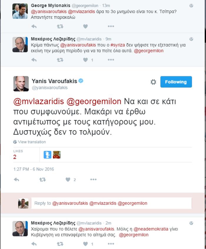 Άγριος καυγάς στο Twitter μεταξύ Βαρουφάκη και Λαζαρίδη - εικόνα 3