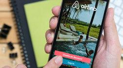 Φοροεπιδρομή και στα σπίτια που νοικιάζονται μέσω Airbnb