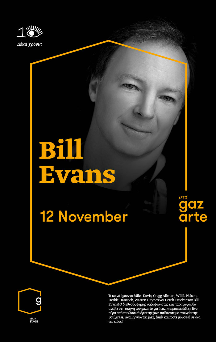 O Bill Evans στο Gazarte