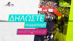 thetoc-merrython-2016-trexoume-kai-prosferoume-gia-3i-sunexi-xronia