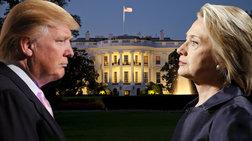 Γιατί νίκησε ο Ντόναλντ Τραμπ, γιατί έχασε η Χίλαρι Κλίντον
