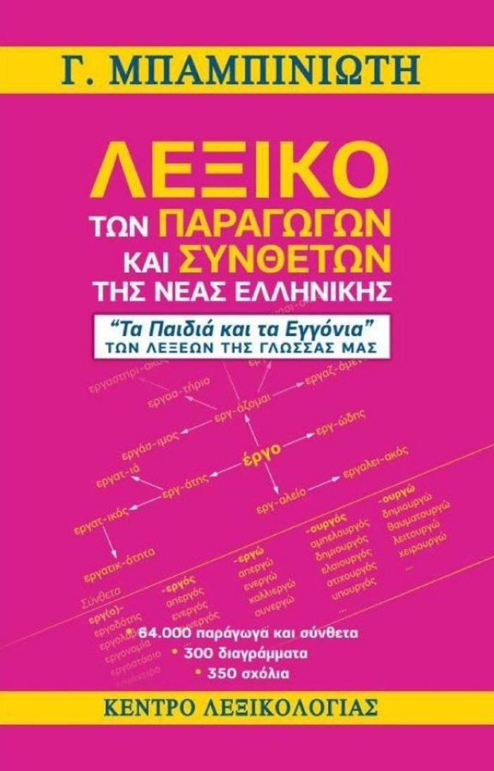 Ποιά ελληνική λέξη έχει 1.530 παράγωγα & σύνθετα; Ο Γ. Μπαμπινιώτης στο TOC