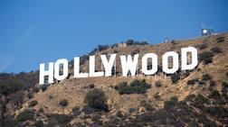 Σοκ στο Χόλιγουντ για τη νίκη του Τραμπ στις εκλογές