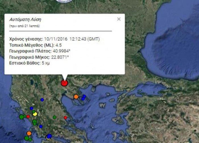 Ισχυρός σεισμός 4,5 Ρίχτερ στο Κιλκίς