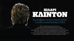 x-klinton-mia-prwti-kuria-pou-den-katafere-na-ginei-proedros-twn-ipa