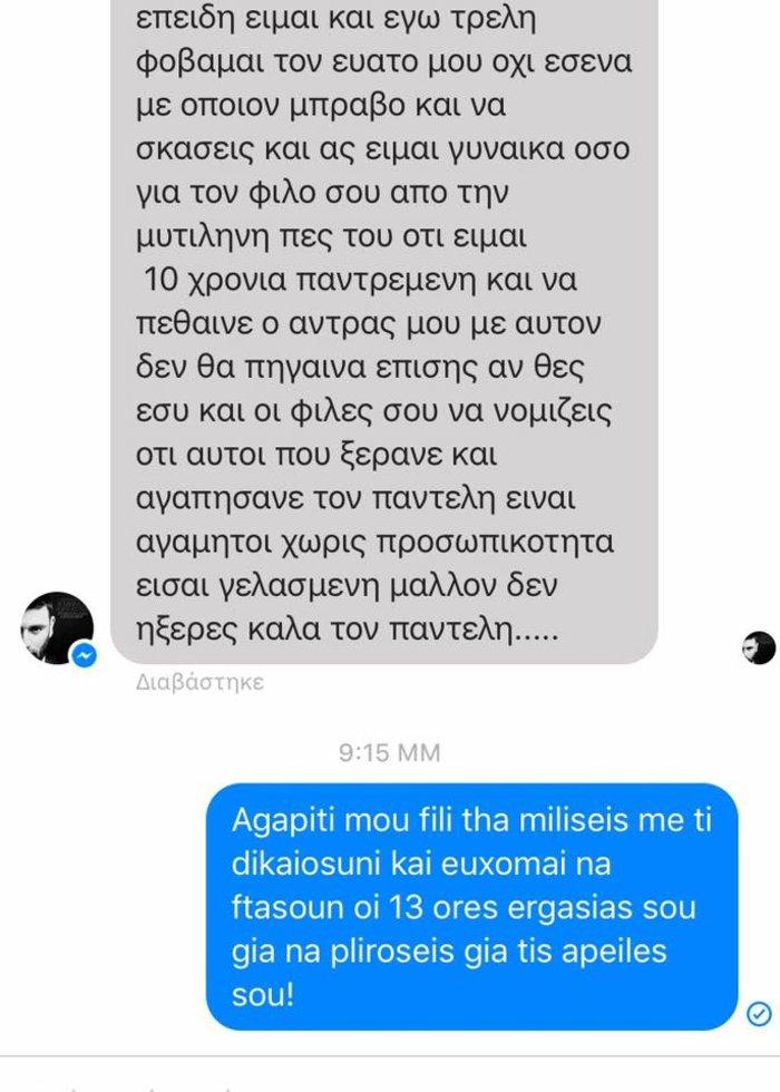 Η Μίνα Αρναούτη δημοσιεύει υβριστικά μηνύματα και απειλεί κόσμο