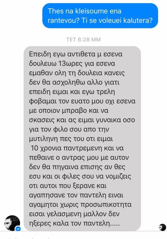 Η Μίνα Αρναούτη δημοσιεύει υβριστικά μηνύματα και απειλεί κόσμο - εικόνα 2