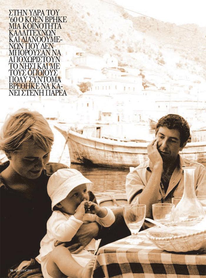 Τα χρόνια της αθωότητας του Λέοναρντ Κοέν στην Υδρα - εικόνα 2