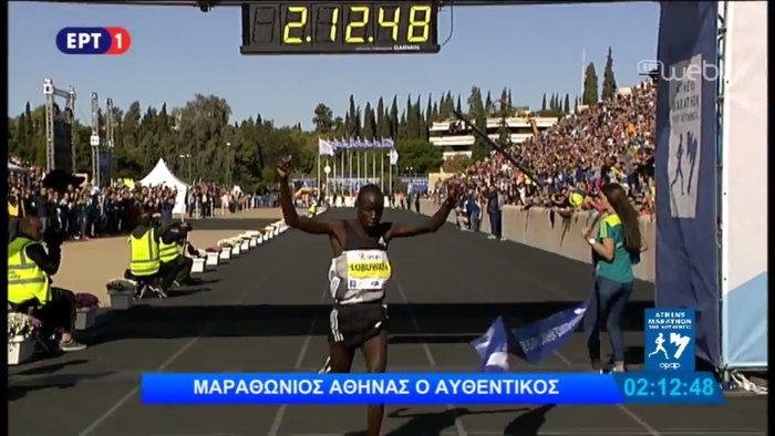 O Kενυάτης Λουμπουάν πρώτος στον 34ο Μαραθώνιο της Αθήνας - εικόνα 2