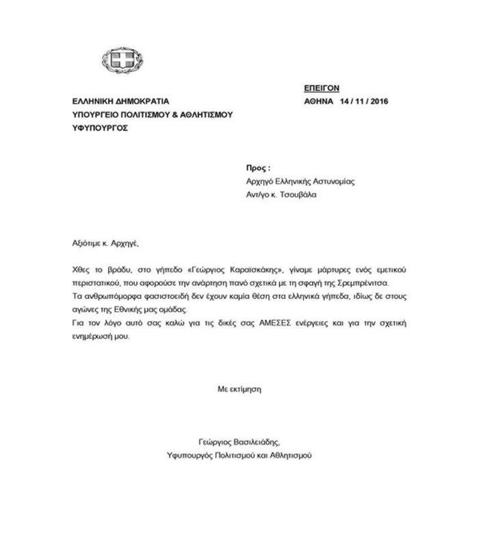 Η απάντηση των διεθνών στο εμετικό πανό για τη Σρεμπρένιτσα - εικόνα 3
