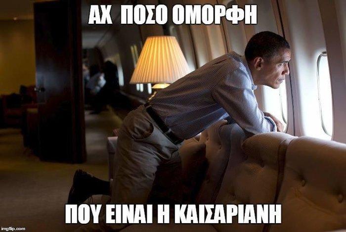 Τα καλύτερα memes για τον Ομπάμα που σαρώνουν στο twitter