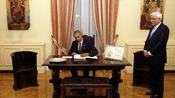Τι έγραψε ο Ομπάμα στο βιβλίο της Προεδρίας της Δημοκρατίας