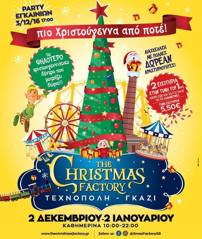 The Christmas Factory, στην Τεχνόπολη, από 2 Δεκεμβρίου 2016