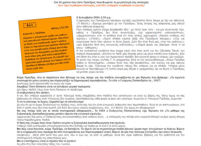 H «αιρετική» συνέντευξη του Κ. Στεφανόπουλου στους Schooligans