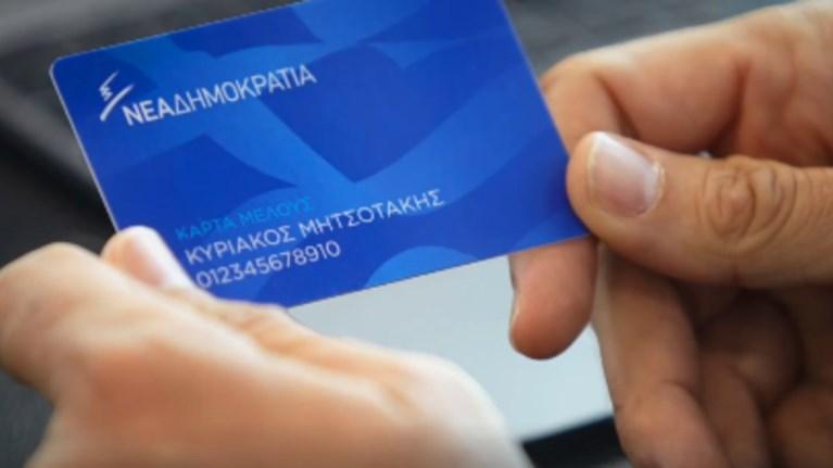 i-nea-dimokratia-bgazei-karta-melous-ti-prosferei-kai-poso-kostizei