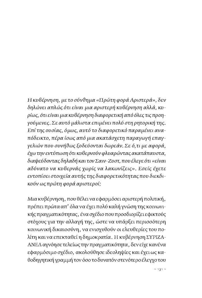 Τι λέει ο Σημίτης για την κυβέρνηση του ΣΥΡΙΖΑ στο βιβλίο του