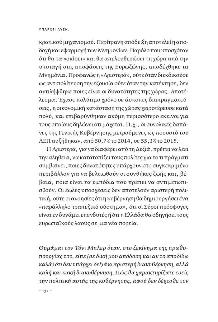 Τι λέει ο Σημίτης για την κυβέρνηση του ΣΥΡΙΖΑ στο βιβλίο του - εικόνα 2