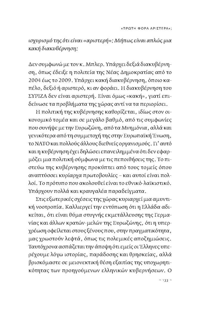 Τι λέει ο Σημίτης για την κυβέρνηση του ΣΥΡΙΖΑ στο βιβλίο του - εικόνα 3